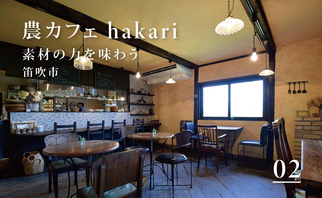 農カフェ hakariサムネイル