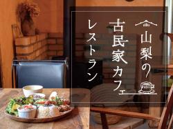 山梨のおすすめ古民家カフェ&レストラン
