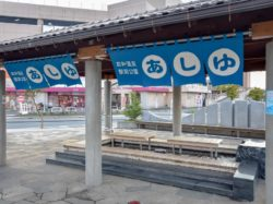 石和温泉駅前公園あしゆ 笛吹市 公園 2