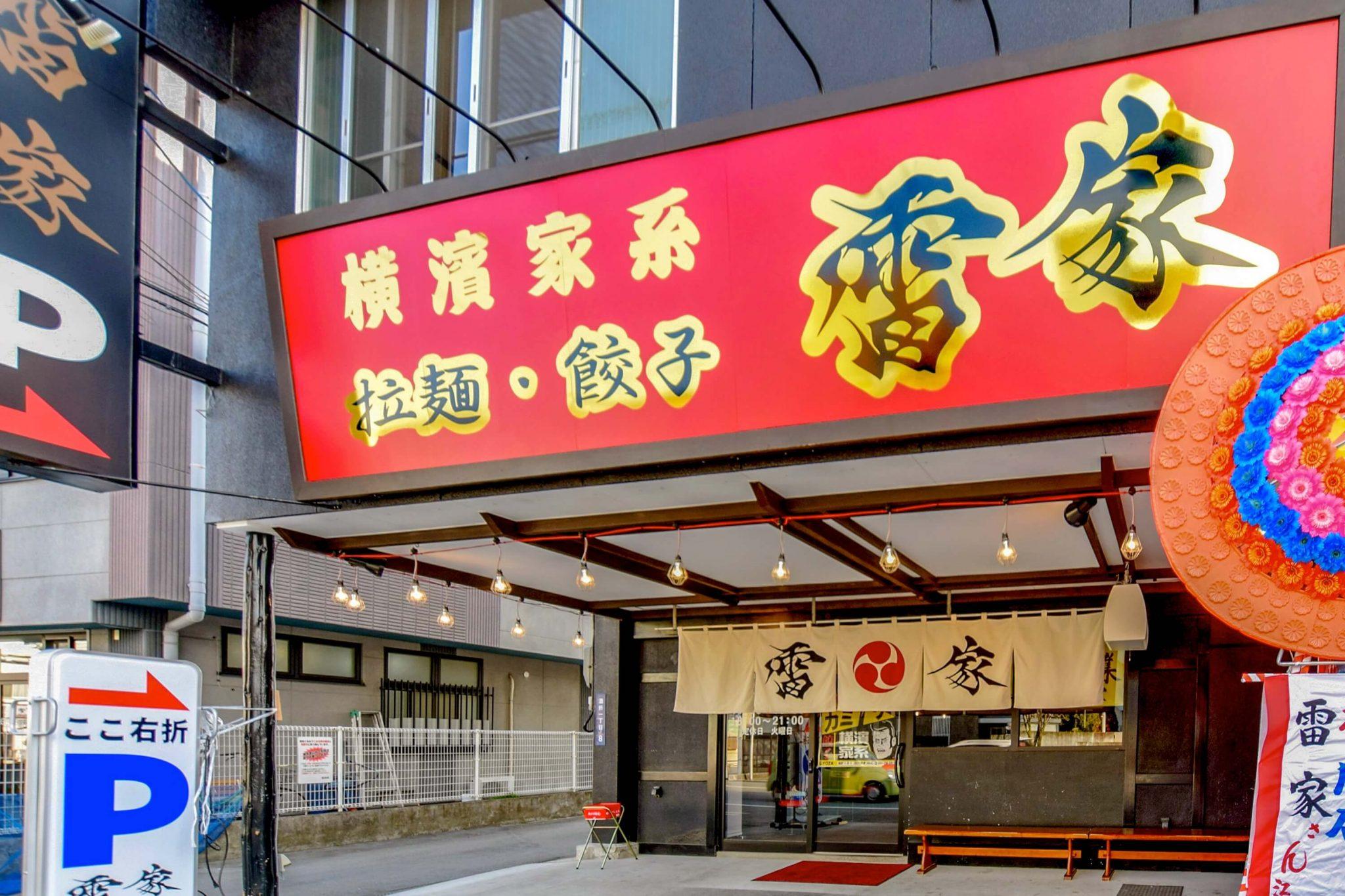 横浜家系 雷屋 - 甲府市 外観写真