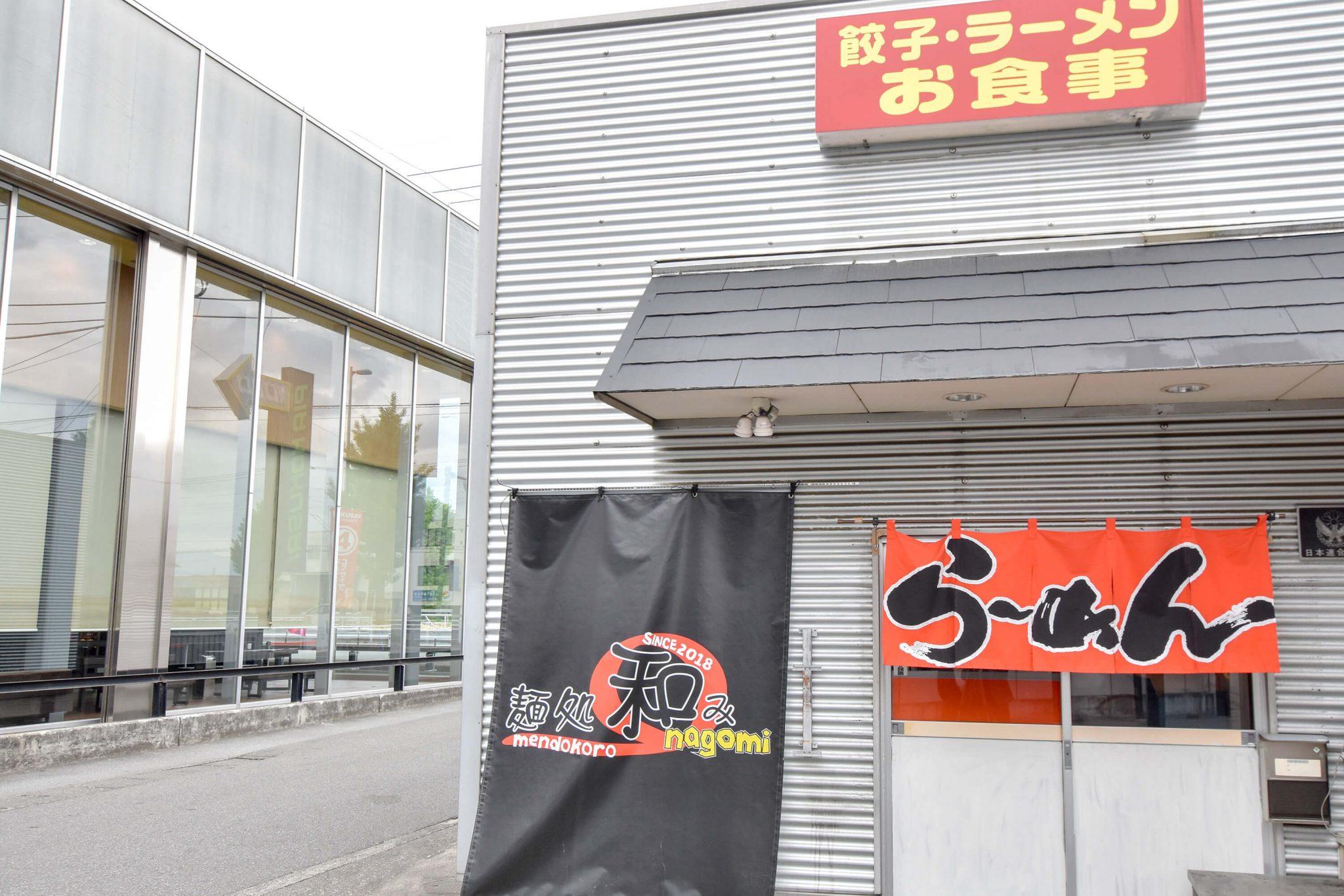 麺処 和み - 甲府市 外観写真