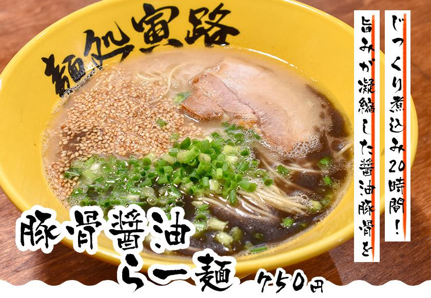 豚骨醤油らー麺