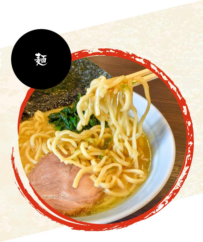 横濱家系 雷家 麺