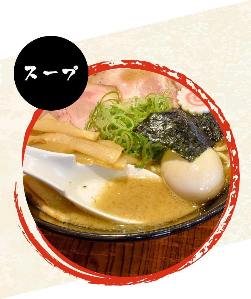 快晴屋 スープ