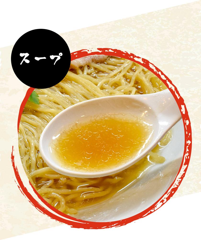 純水煮干し中華そば 匠庵 スープ