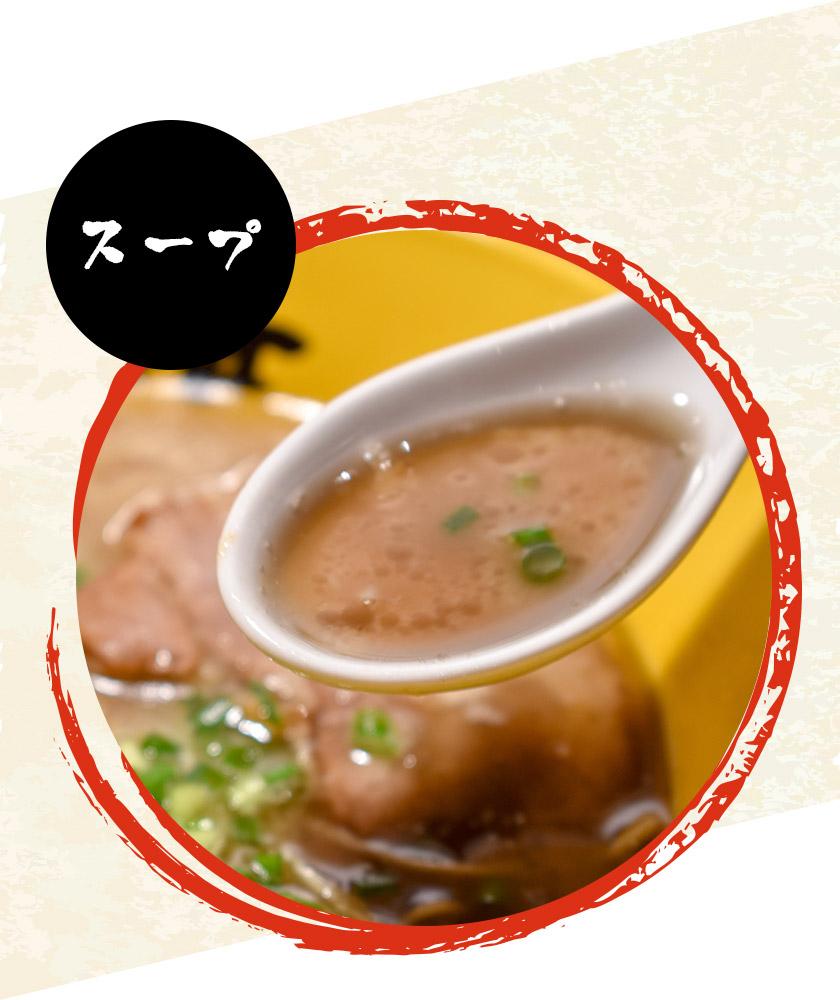 麺処 寅路 新世界通り店 スープ