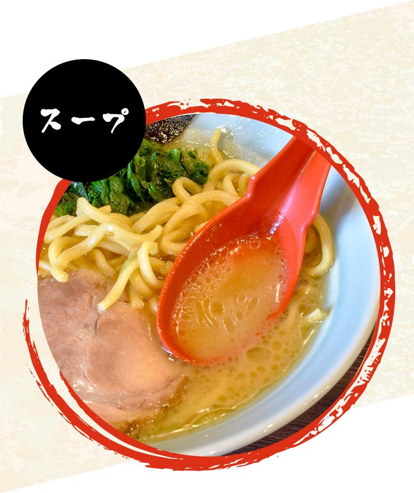 横濱家系 雷家 スープ