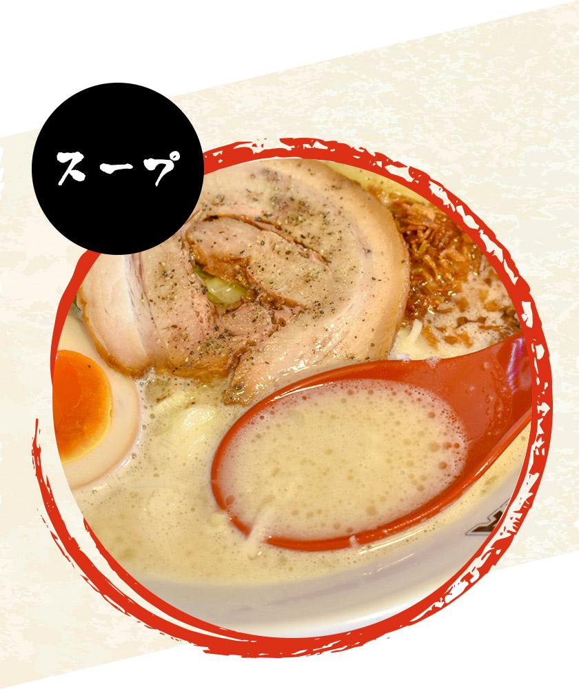 ラーメン松壱家 甲府店 スープ