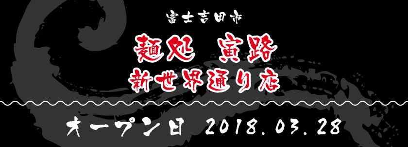 【富士吉田市】麺処 寅路 新世界通り店