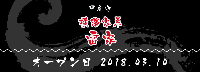 【甲府市】横濱家系 雷家