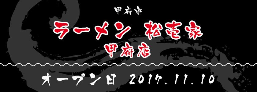 【甲府市】ラーメン松壱家 甲府店