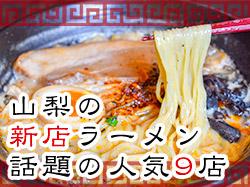 山梨の新店ラーメン厳選9店! 〜ランチにも深夜にもおすすめ〜