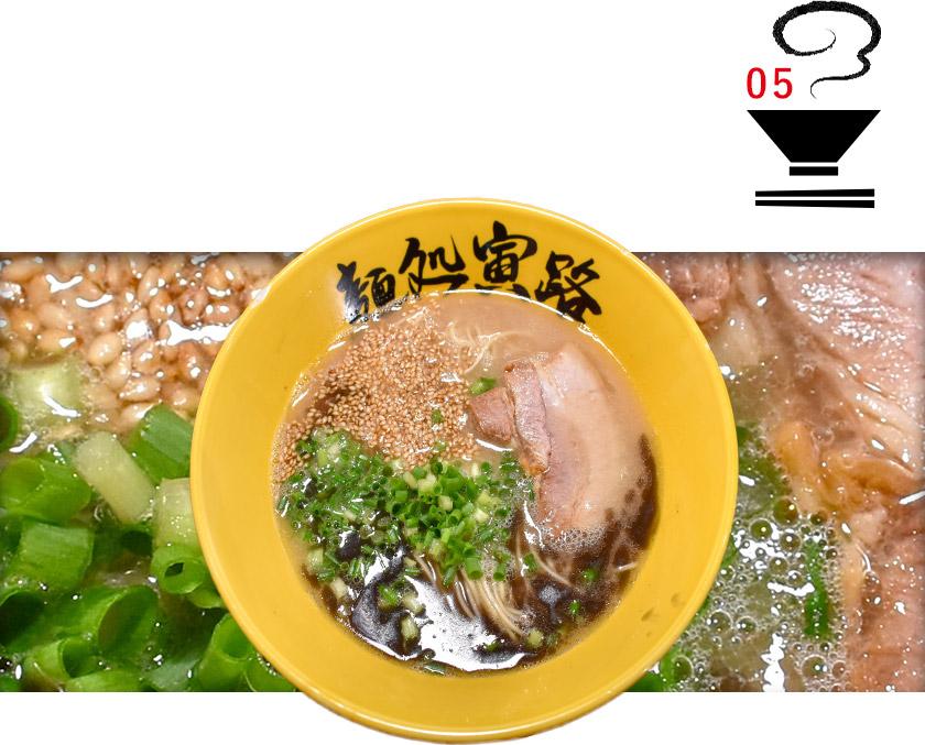 麺処 寅路 新世界通り店