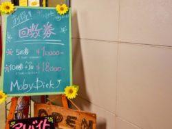 日焼けスタジオ Moby Dick 富士吉田市 ビューティー その他 5