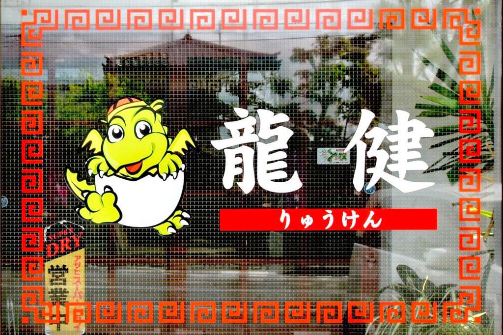 チャイナハウス龍健 甲斐市 中華 5
