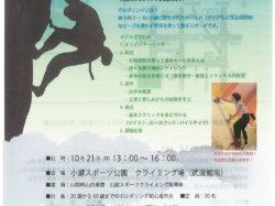 東京五輪新種目、ボルダリングに挑戦