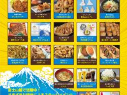 2018富士山グルメフェスティバル