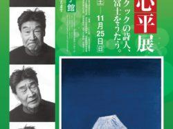 企画展 歿後30年 草野心平展ケルルン クックの詩人、富士をうたう。