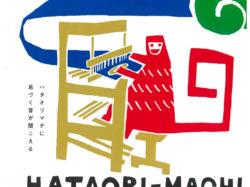 HATAORI-MACHI FESTIVAL