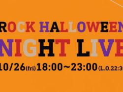 ROCK Halloween NIGHT LIVE