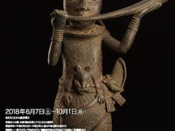 ROYAL ART OF BENIN ベニン王国の美術