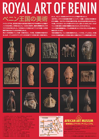 ROYAL ART OF BENIN ベニン王国の美術 北杜市 イベント 2