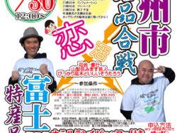 甲州市・富士川町 婚活イベント「特産品合戦」