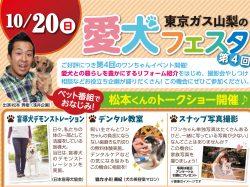 第4回 東京ガス山梨の愛犬フェスタ