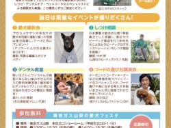 東京ガス山梨の愛犬フェスタ