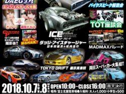 第8回ウルトラモーターフェスティバル in Mt. Fuji