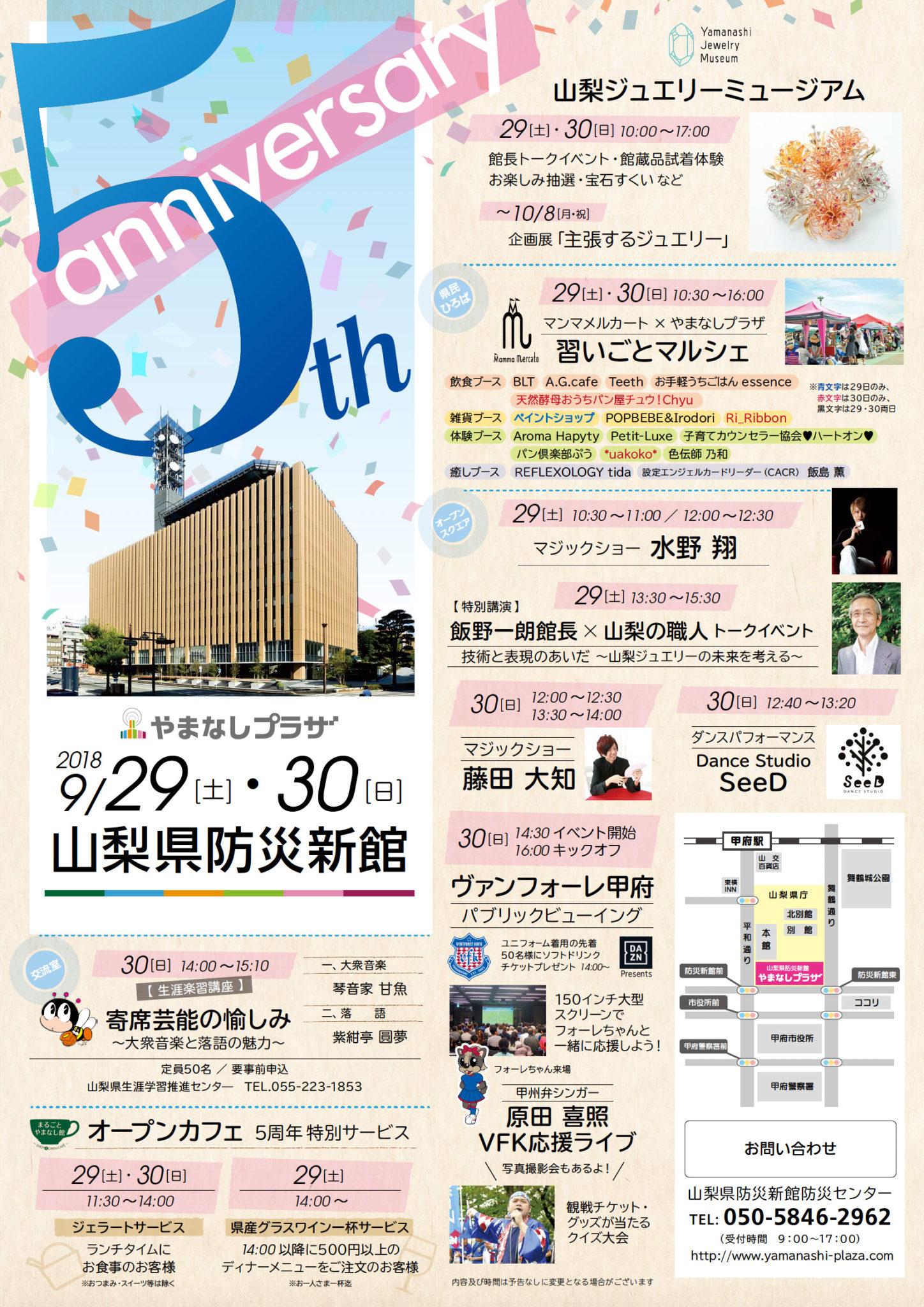 やまなしプラザ開館5周年記念イベント