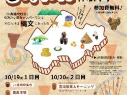八ヶ岳縄文 食と暮らし体験ツアー