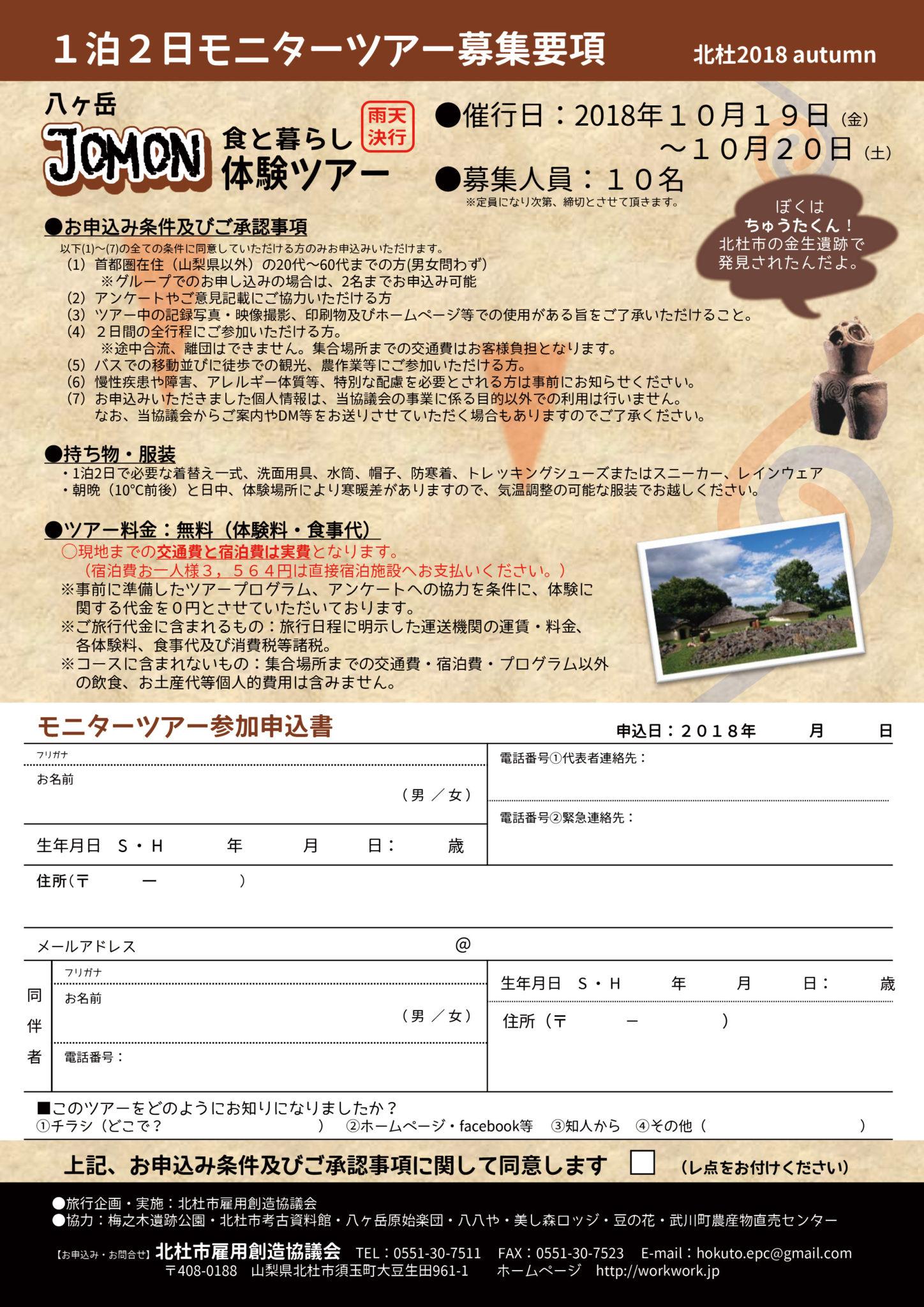 八ヶ岳縄文 食と暮らし体験ツアー 北杜市 イベント 2