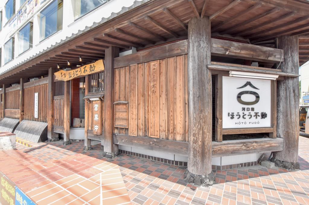 名物ほうとう不動 河口湖駅前店 富士河口湖町 ほうとう・郷土料理 5