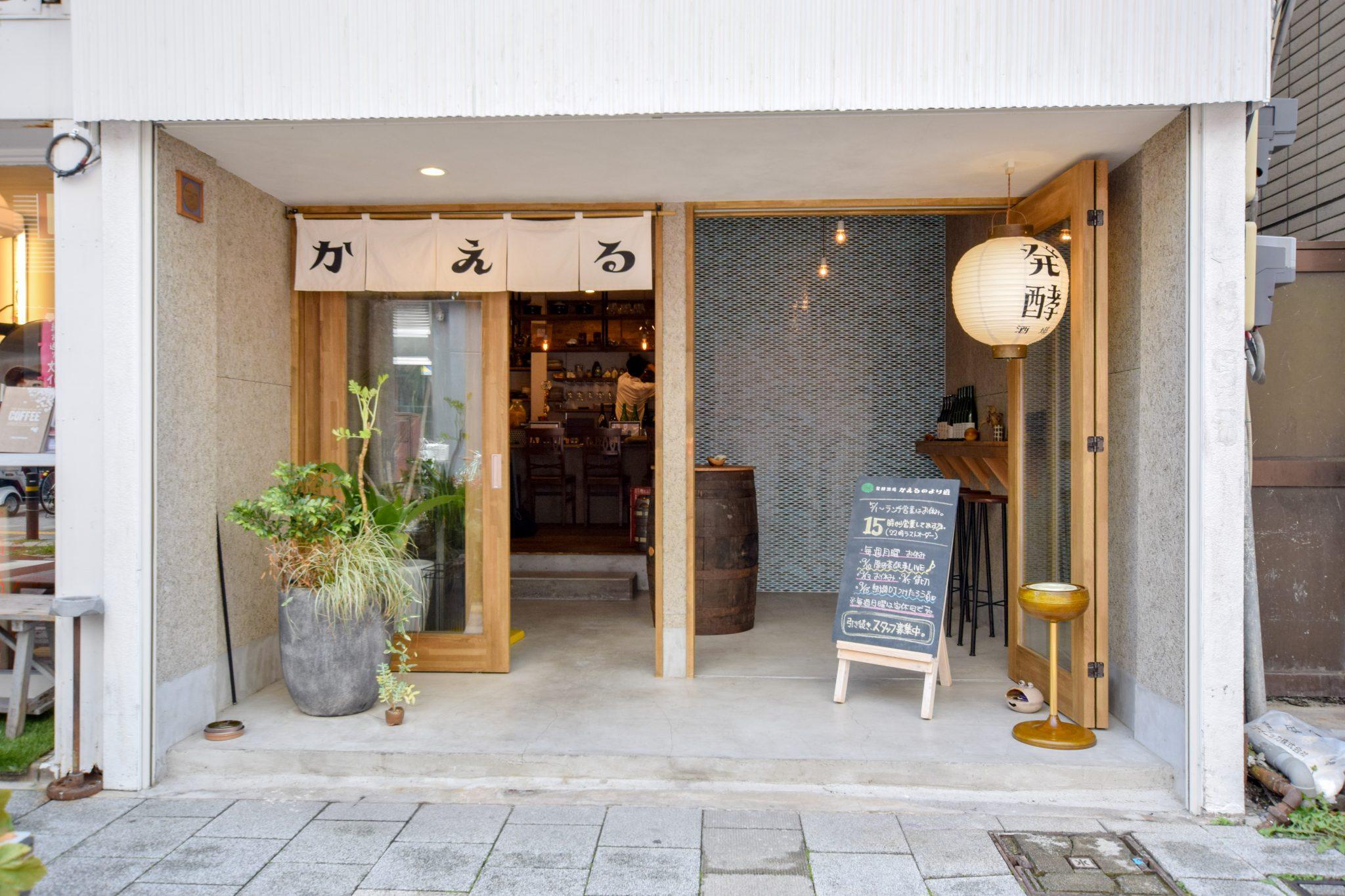 発酵酒場 かえるのより道 甲府市 グルメ 居酒屋 2