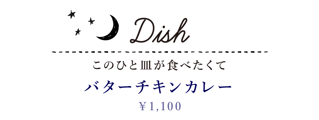 Dish このひと皿が食べたくて バターチキンカレー 1,100円