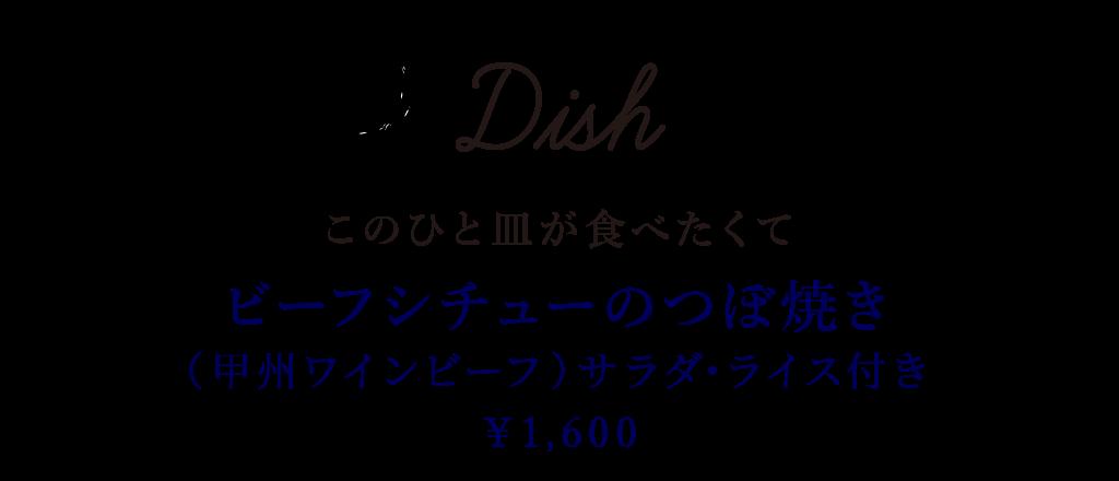 Dish このひと皿が食べたくて ビーフシチューのつぼ焼き(甲州ワインビーフ)サラダ・ライス付き 1,600円