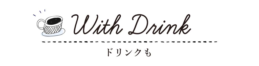 With Drink ドリンクも