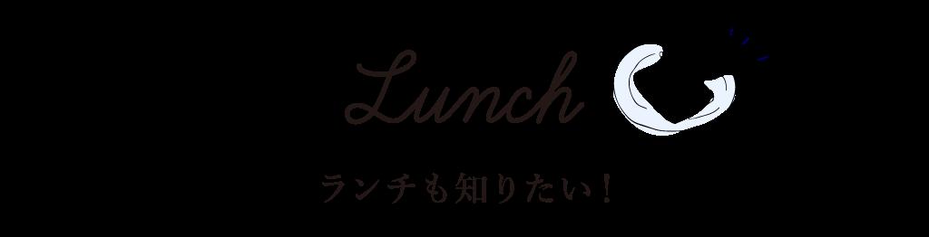 Lunch ランチも知りたい!