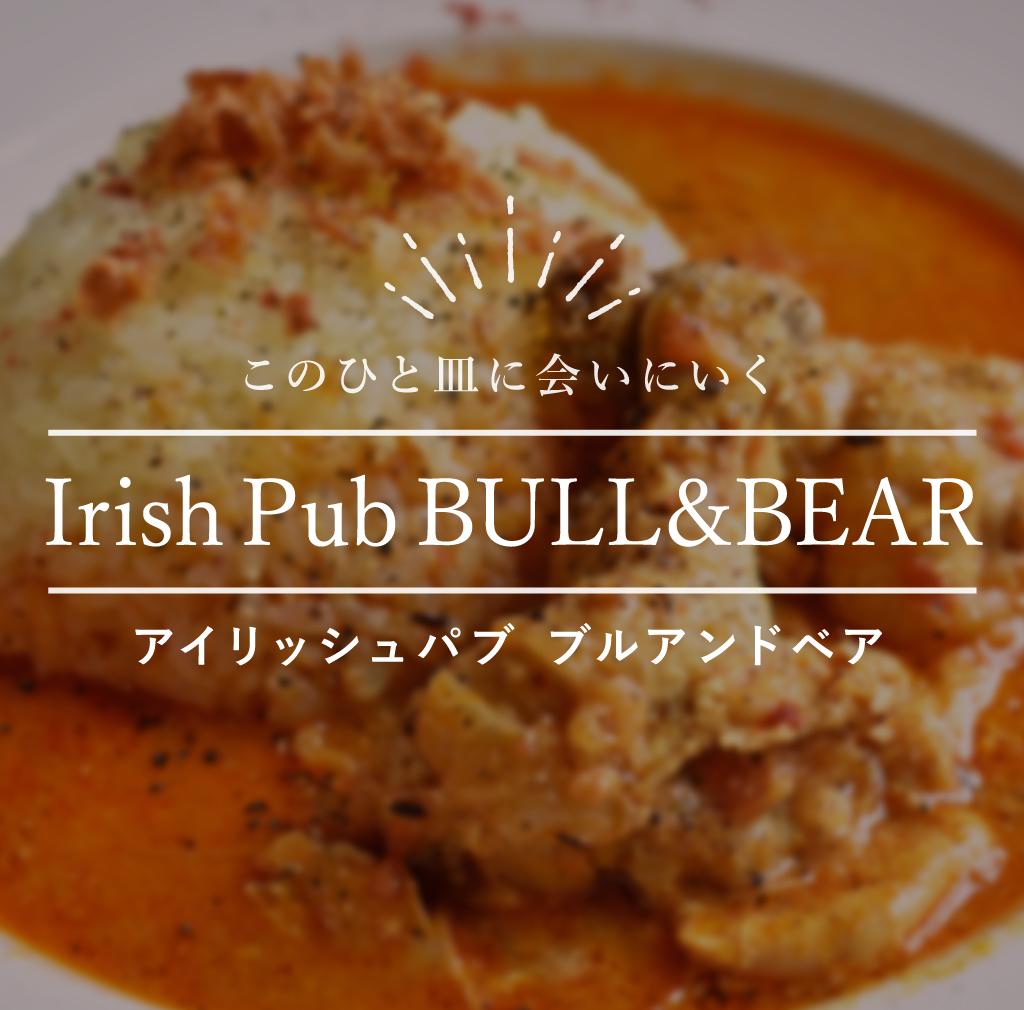 このひと皿に会いにいく Irish Pub BULL&BEAR アイリッシュパブ ブル&ベア