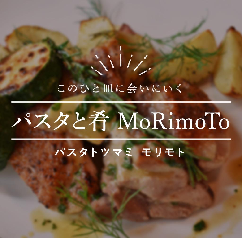 このひと皿に会いにいく パスタと肴 MoRimoTo パスタトツマミ モリモト