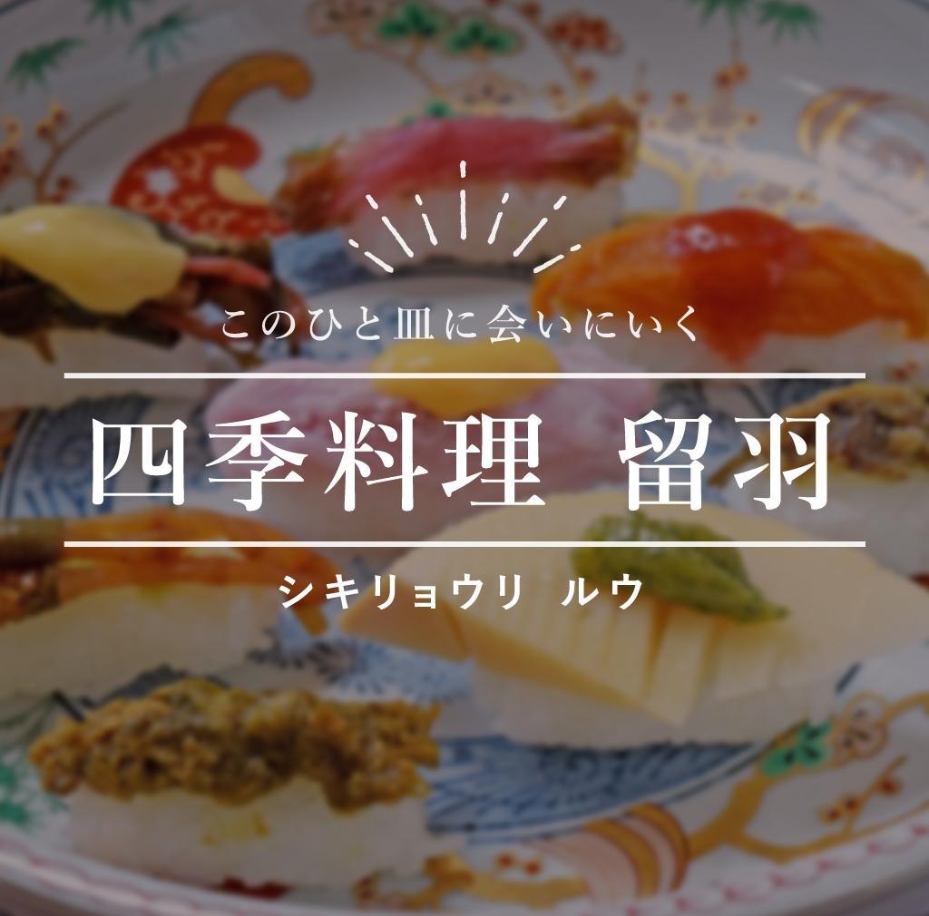 このひと皿に会いにいく 四季料理 留羽 シキリョウリ ルウ
