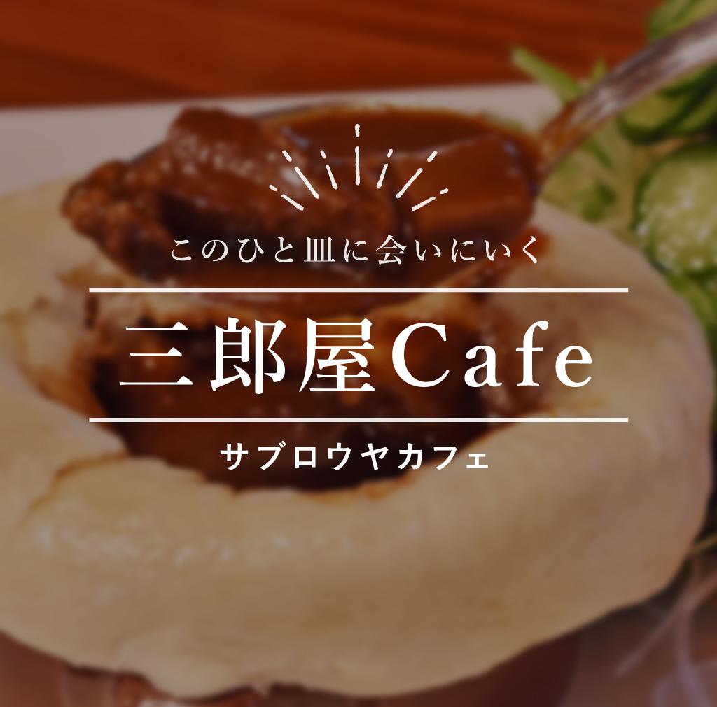 このひと皿に会いにいく 三郎屋Cafe サブロウヤ カフェ