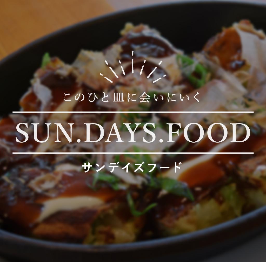 このひと皿に会いにいく SUN.DAYS.FOOD サンデイズフード