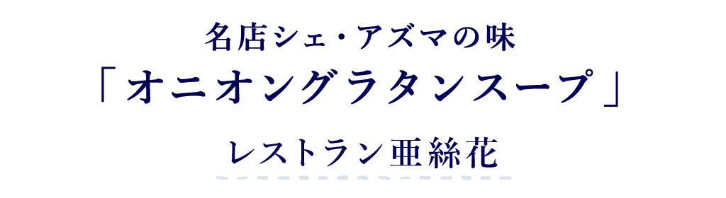レストラン亜絲花 名店シェ・アズマの味「オニオングラタンスープ」