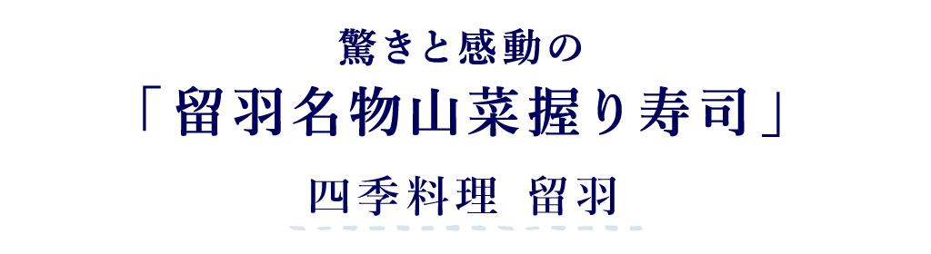 四季料理 留羽 驚きと感動の「留羽名物山菜握り寿司」