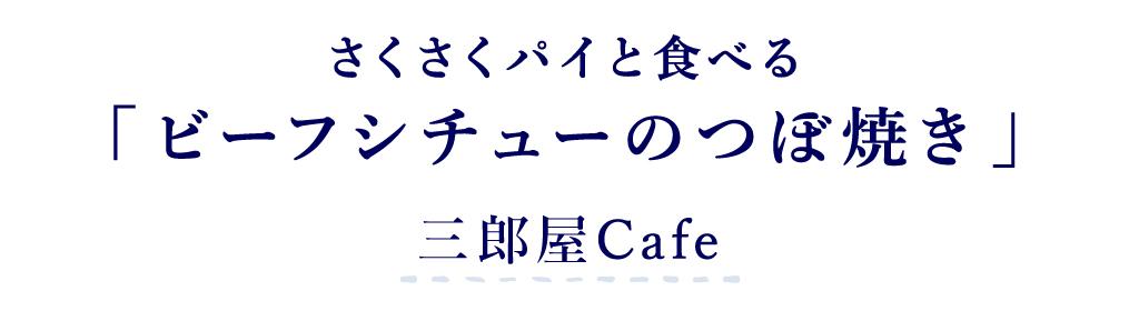 三郎屋Cafe 甲州ワインビーフ ビーフシチューのつぼ焼き
