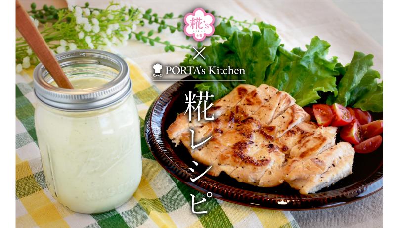 くらかふぇ糀'sの糀レシピ料理写真