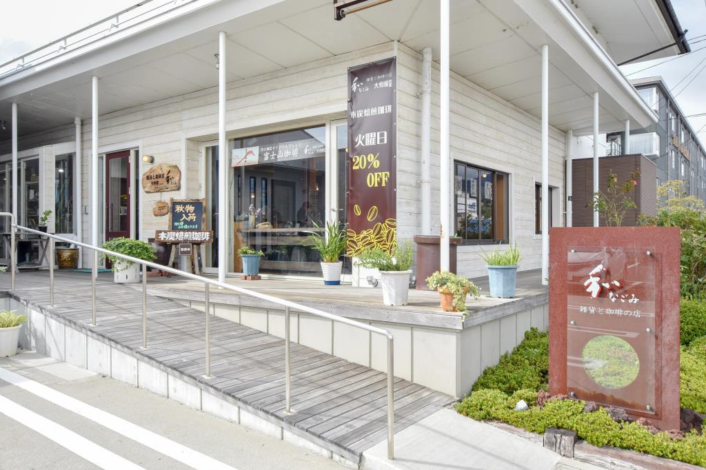 雑貨と珈琲豆の店 和 富士河口湖町 ショップ 1