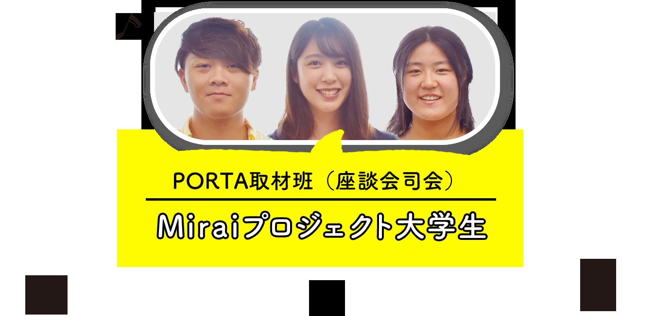 PORTA取材班(座談会司会) Miraiプロジェクト大学生